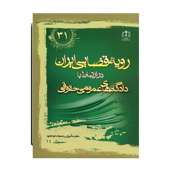 رویه-قضایی-ایران-در-ارتباط-با-دادگاه-های-عمومی-حقوقی-جلد-11