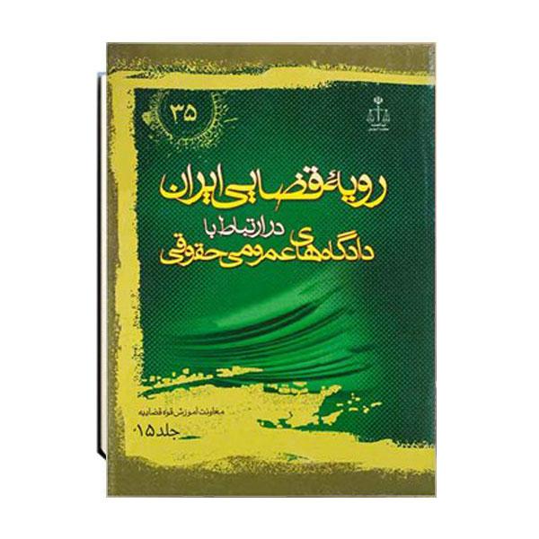 رویه-قضایی-ایران-در-ارتباط-با-دادگاه-های-عمومی-حقوقی-جلد-15