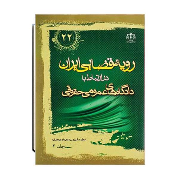 رویه-قضایی-ایران-در-ارتباط-با-دادگاه-های-عمومی-حقوقی-جلد-2