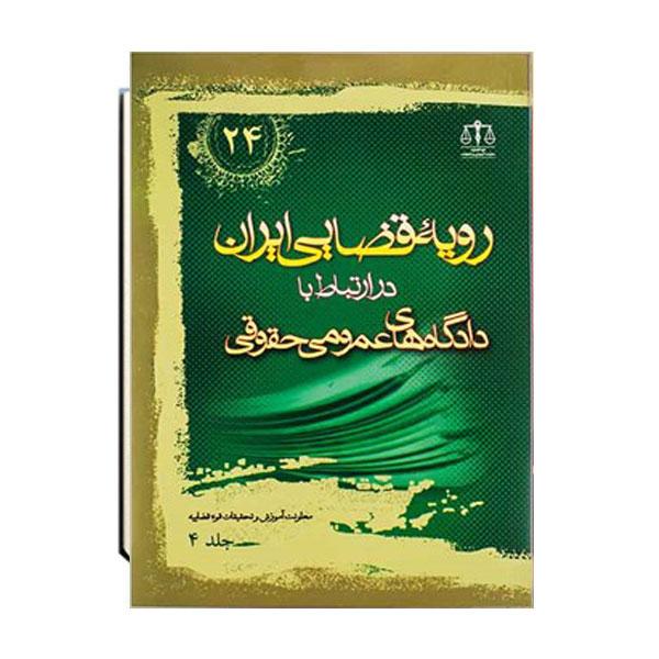 رویه-قضایی-ایران-در-ارتباط-با-دادگاه-های-عمومی-حقوقی-جلد-4