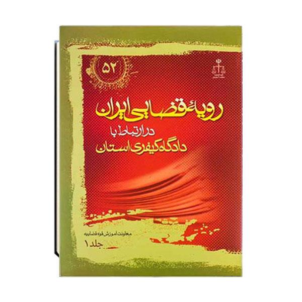 رویه-قضایی-ایران-در-ارتباط-با-دادگاه-های-کیفری-استان-جلد-1