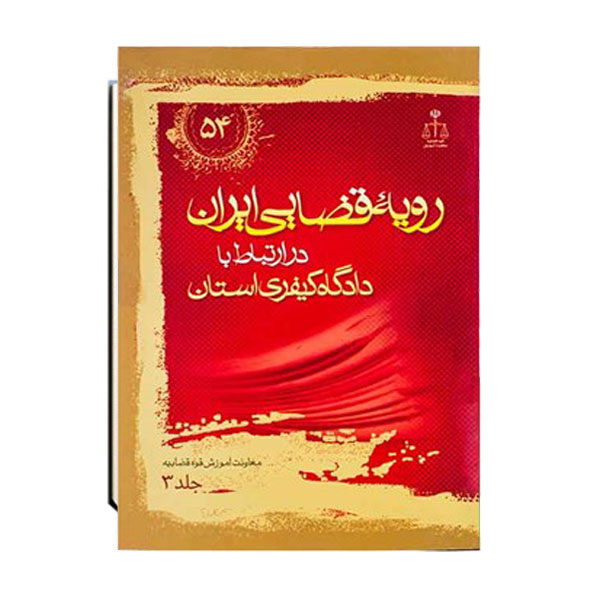 رویه-قضایی-ایران-در-ارتباط-با-دادگاه-های-کیفری-استان-جلد-3