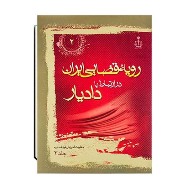 رویه-قضایی-ایران-در-ارتباط-با-دادیار-جلد-2
