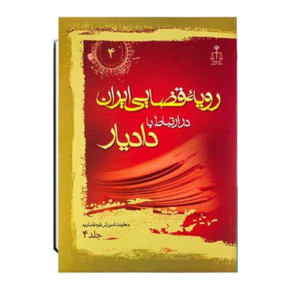 رویه-قضایی-ایران-در-ارتباط-با-دادیار-جلد-4