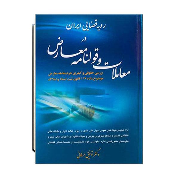 رویه-قضایی-ایران-در-معاملات-و-قولنامه-معارض