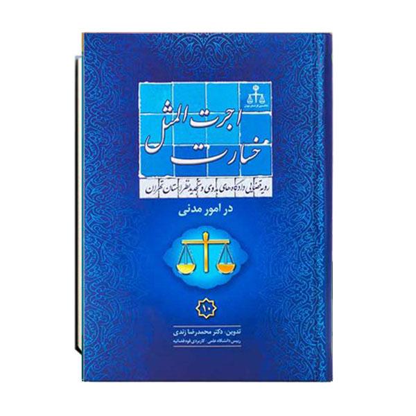 رویه-قضایی-دادگاه-تجدید-نظر-استان-تهران-خسارات-اجرت-المثل