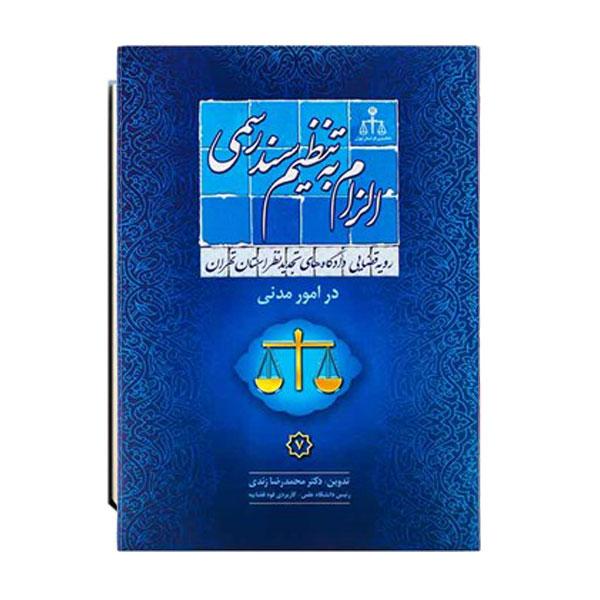 رویه-قضایی-دادگاه-تجدید-نظر-استان-تهران-در-امور-مدنی-الزام-به-تنظیم-سند-رسمی