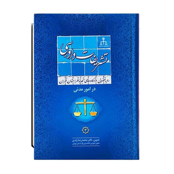 رویه-قضایی-دادگاه-تجدید-نظر-استان-تهران-در-امور-مدنی-تشریفات-دادرسی