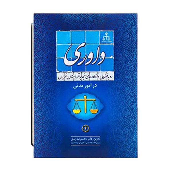 رویه-قضایی-دادگاه-تجدید-نظر-استان-تهران-در-امور-مدنی-داوری