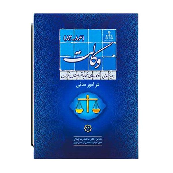 رویه-قضایی-دادگاه-تجدید-نظر-استان-تهران-در-امور-مدنی-وکالت