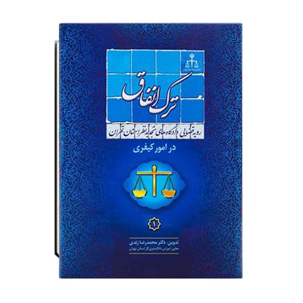 رویه-قضایی-دادگاه-تجدید-نظر-استان-تهران-در-امور-کیفری-ترک-انفاق