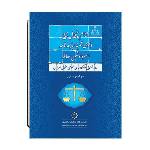 رویه-قضایی-دادگاه-های-عمومی-حقوقی-تهران-در-امور-مدنی-3