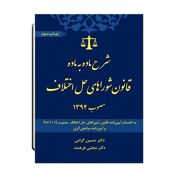 شرح-ماده-به-ماده-قانون-شوراهای-حل-اختلاف-مصوب-1394