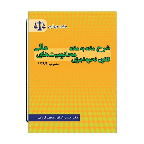 شرح-ماده-به-ماده-محکومیت-های-مالی-مصوب-1394