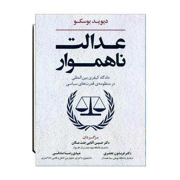 عدالت-ناهموار-دادگاه-کیفری-بین-المللی