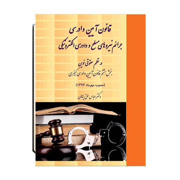 قانون-آیین-دادرسی-جرائم-نیروهای-مسلح-و-دادرسی-الکترونیکی-در-نظم-حقوقی
