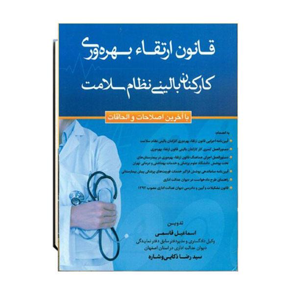قانون-ارتقاء-بهره-وری-کارکنان-بالینی-نظام-سلامت
