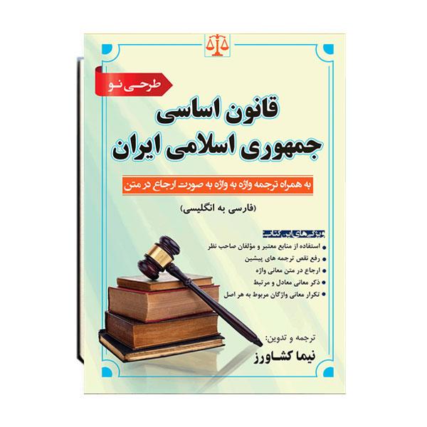 قانون-اساسی-جمهوری-اسلامی-ایران-به-همراه-ترجمه-واژه-به-واژه-به-صورت-ارجاع-در-متن-فارسی-به-انگلیسی