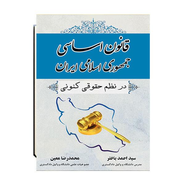 قانون-اساسی-جمهوری-اسلامی-ایران-در-نظم-حقوق-کنونی