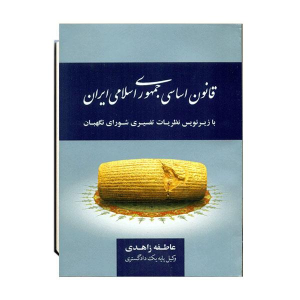 قانون-اساسی-جمهوری-اسلامی-ایران
