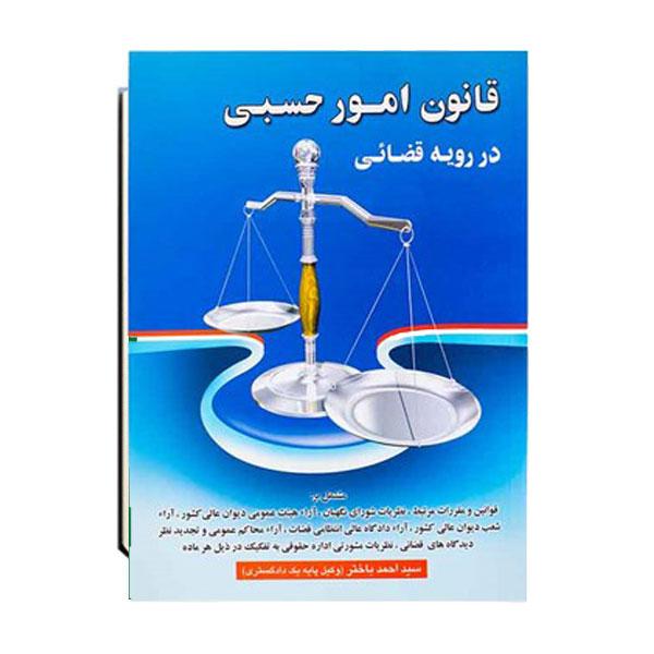 قانون-امور-حسبی-در-رویه-قضایی