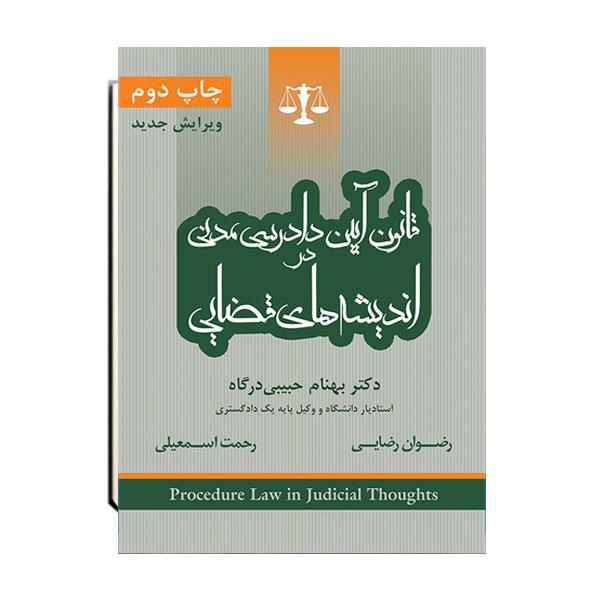 قانون-ایین-دادرسی-مدنی-در-اندیشه-های-قضایی