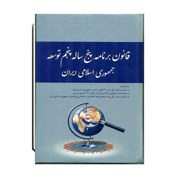 قانون-برنامه-پنج-ساله-توسعه-جمهوری-اسلامی-ایران