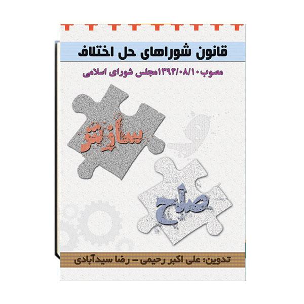 قانون-شورای-حل-اختلاف