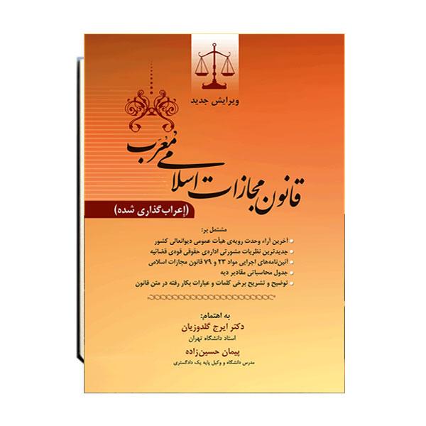 قانون-مجازات-اسلامی-مُعرَب-اعراب-گذاری-شده