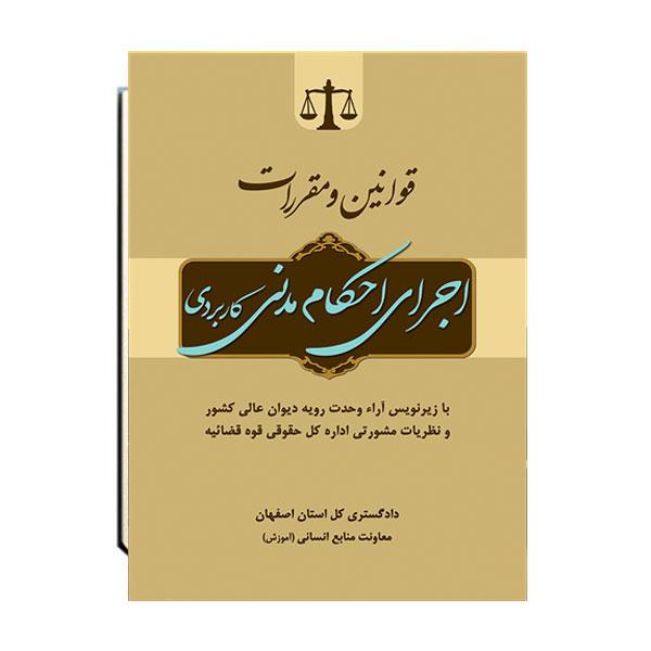 قوانین-و-مقررات-اجرای-احکام-مدنی-کاربردی