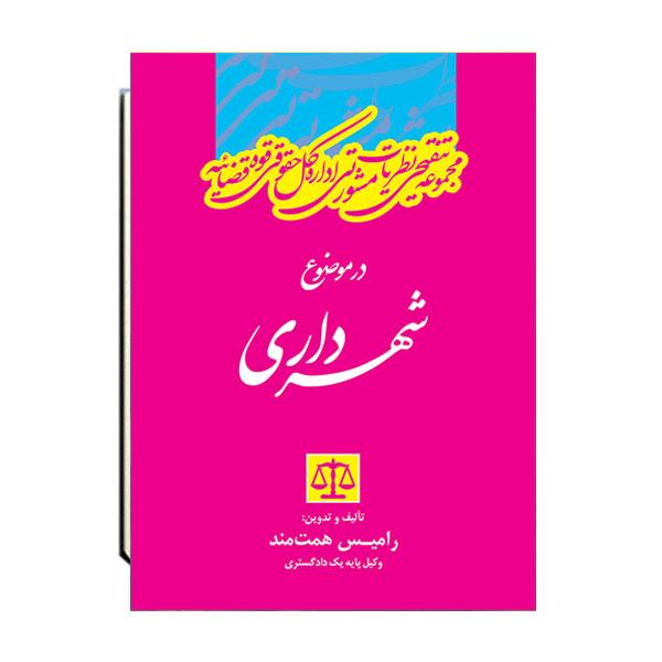مجموعه-تنقیحی-نظریات-مشورتی-اداره-کل-حقوقی-قوه-قضاییه-در-موضوع-شهرداری