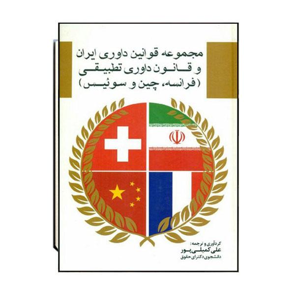مجموعه-قوانین-داوری-ایران-و-قانون-داوری-تطبیقی-فرانسه،-چین،-سوئیس