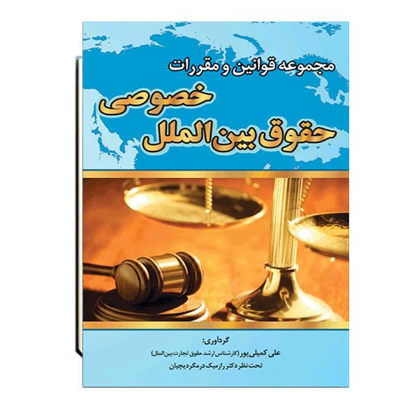 مجموعه-قوانین-و-مقررات-حقوق-بین-الملل-خصوصی