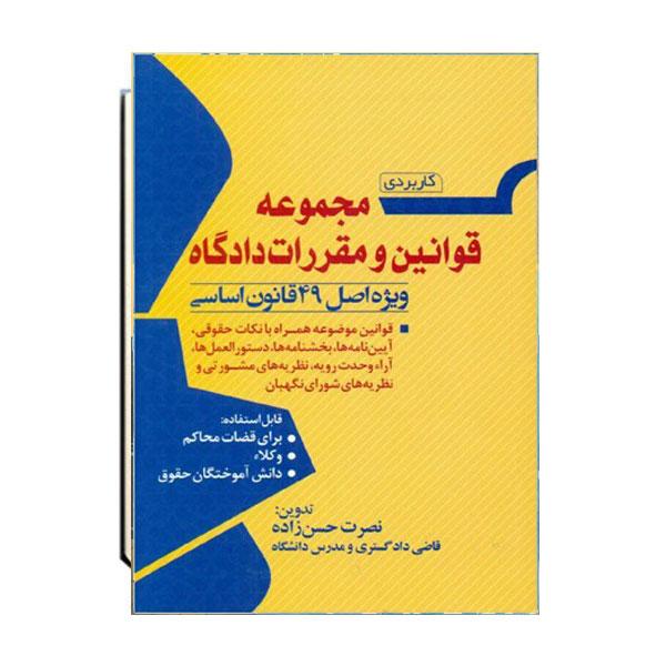 مجموعه-قوانین-و-مقررات-دادگاه-ویژه-اصل-49-قانون-اساسی-کاربردی