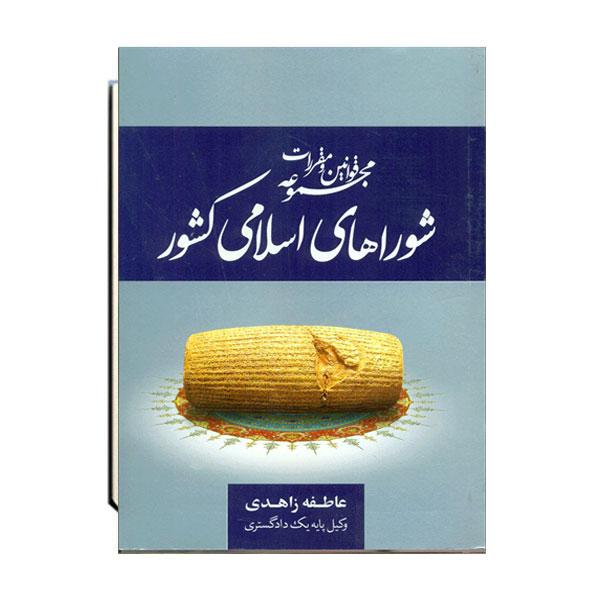 مجموعه-قوانین-و-مقررات-شوراهای-اسلامی-کشور