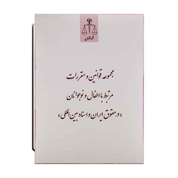 مجموعه-قوانین-و-مقررات-مرتبط-با-اطفال-و-نوجوانان-در-حقوق-ایران-و-اسناد-بین-الملل