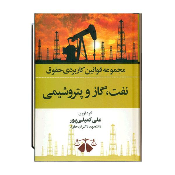 مجموعه-قوانین-کاربردی-حقوق-نفت-،-گاز-و-پتروشیمی