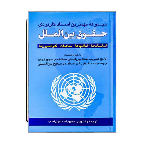 مجموعه-مهمترین-اسناد-کاربردی-حقوق-بین-الملل