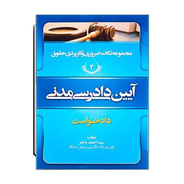 مجموعه-نکات-ضروری-و-کاربردی-حقوق-آیین-دادرسی-مدنی-جلد-دوم-دادخواست