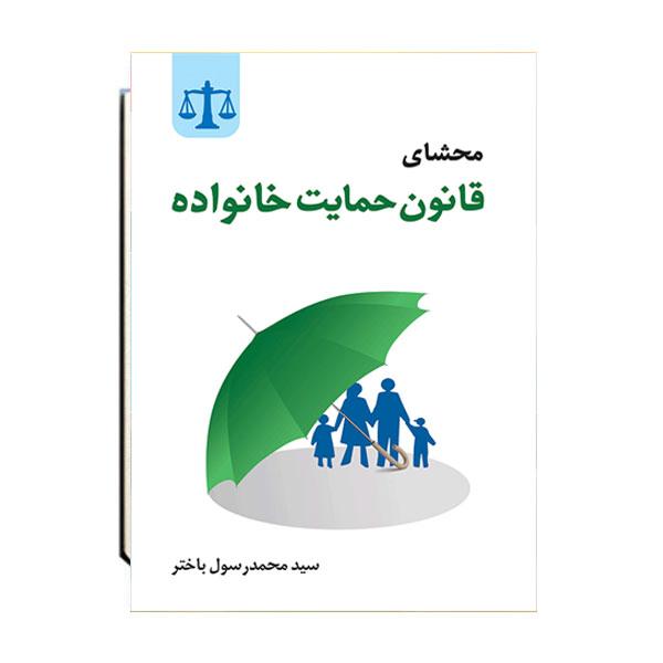 محشای-قانون-حمایت-خانواده-مصوب