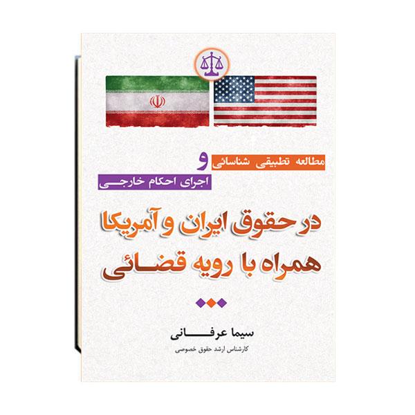 مطالعه-تطبیقی-شناسائی-و-اجرای-احکام-خارجی-در-حقوق-ایران-و-آمریکا