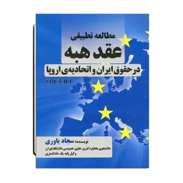 مطالعه-تطبیقی-عقد-هبه-در-حقوق-ایران-و-اتحادیه-ی-اروپا
