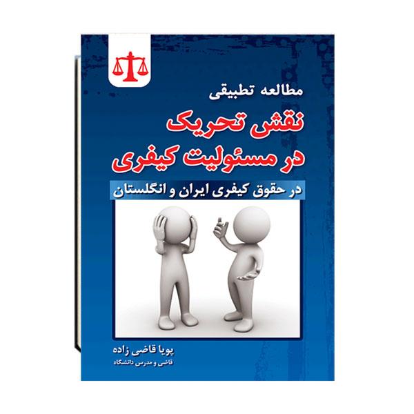 مطالعه-تطبیقی-نقش-تحریک-در-مسئولیت-کیفری-در-حقوق-کیفری-ایران-و-انگلستان