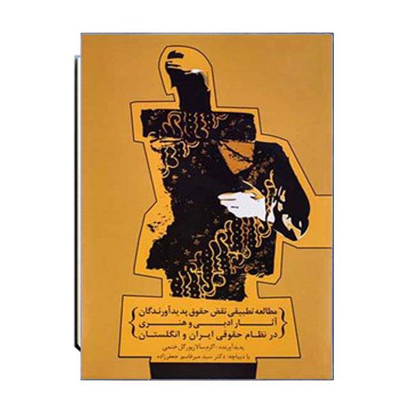 مطالعه-تطبیقی-نقض-حقوق-پدید-اورندگان-اثار-ادبی-و-هنری-در-نظام-حقوقی-ایران-و-انگلستان
