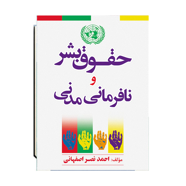 نافرمانی-مدنی-و-حقوق-بشر