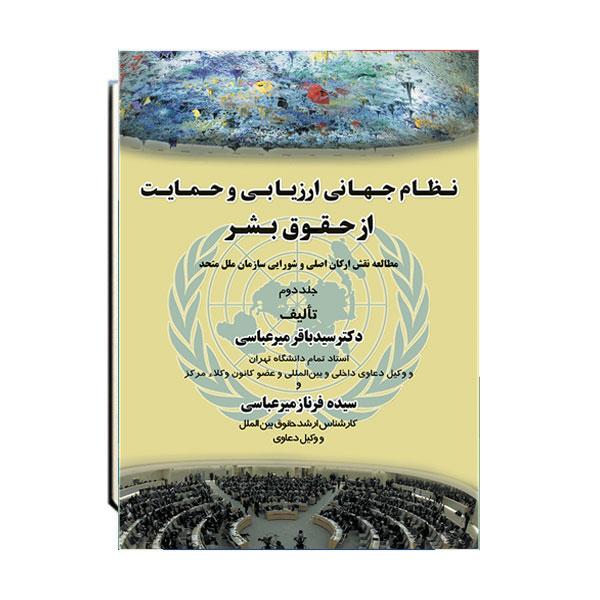 نظام-جهانی-ارزیابی-و-حمایت-از-حقوق-بشر-جلد-دوم