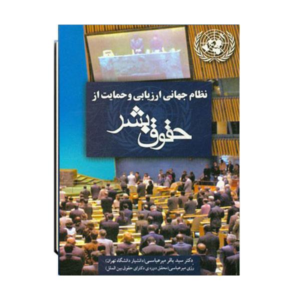 نظام-جهانی-ارزیابی-و-حمایت-از-حقوق-بشر