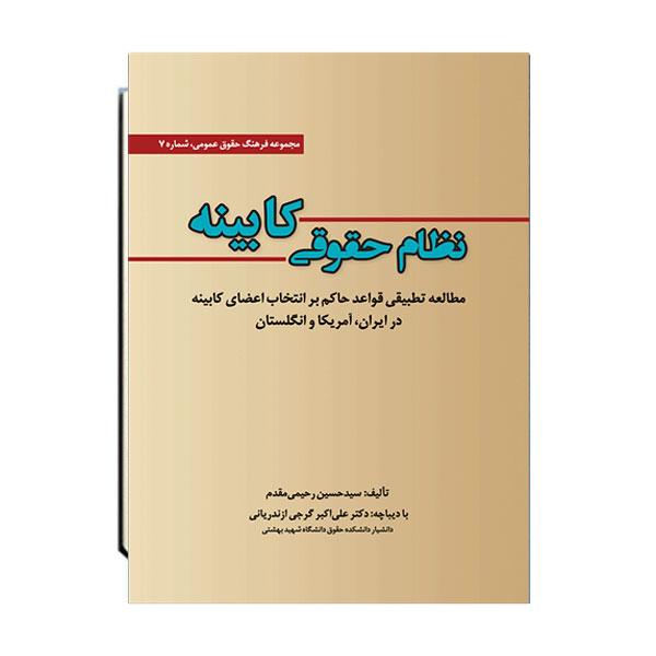 نظام-حقوقی-کابینه-مطالعه-تطبیقی-قواعد-حاکم-بر-انتخاب-اعضای-کابینه-در-ایران،آمریکا-و-انگلستان