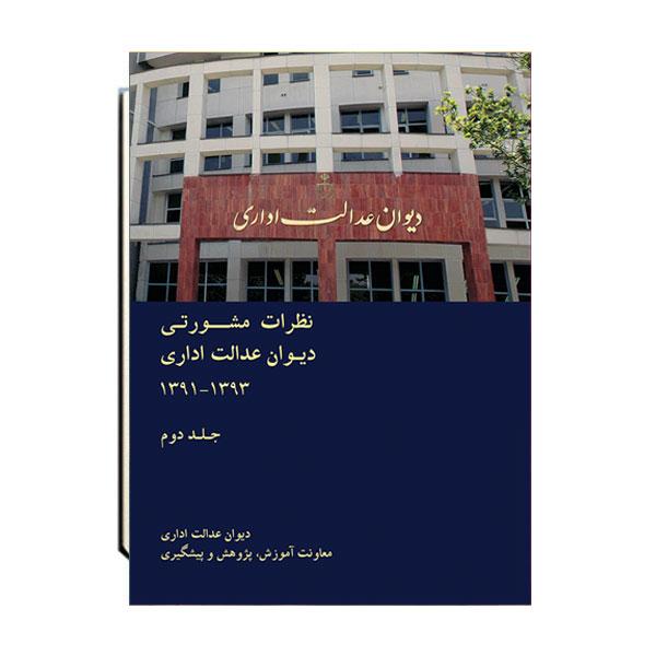 نظرات-مشورتی-دیوان-عدالت-اداری-1393-1391