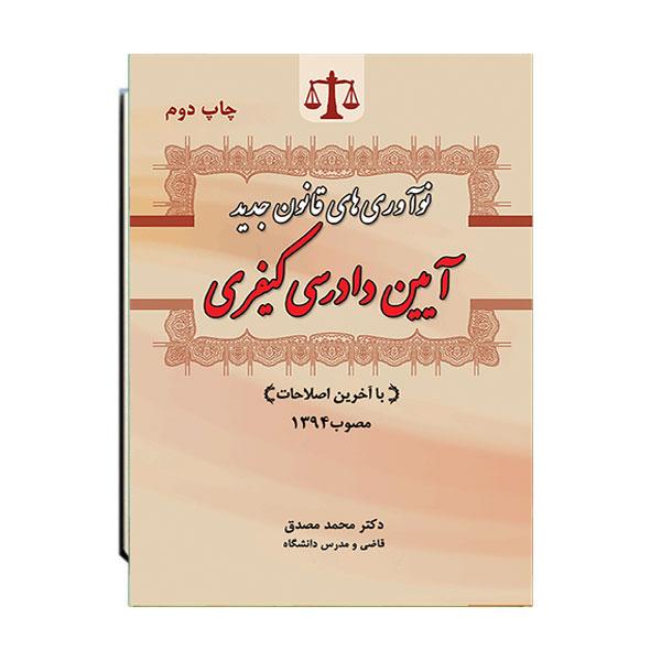 نوآوری-های-قانون-جدید-آیین-دادرسی-کیفری-با-آخرین-اصلاحات-مصوب-1394